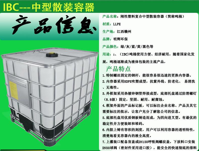 IBC集装桶厂家