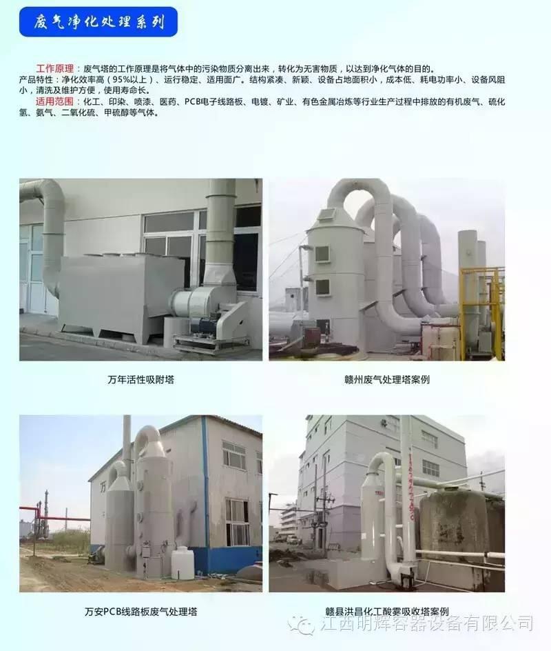 江西废气处理工程