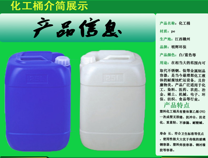 江西化工桶厂家