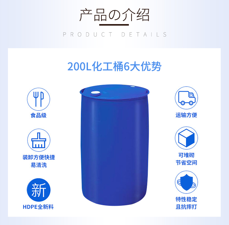 塑料化工桶