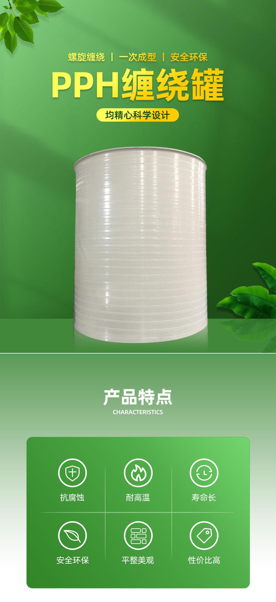PPH缠绕罐
